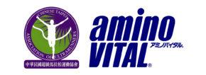 中華民國超馬協會「amino VITAL®」線上購